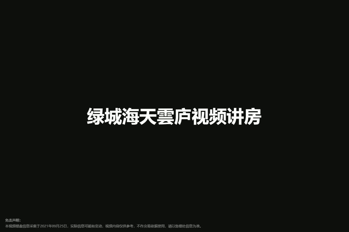 绿城海天雲庐视频