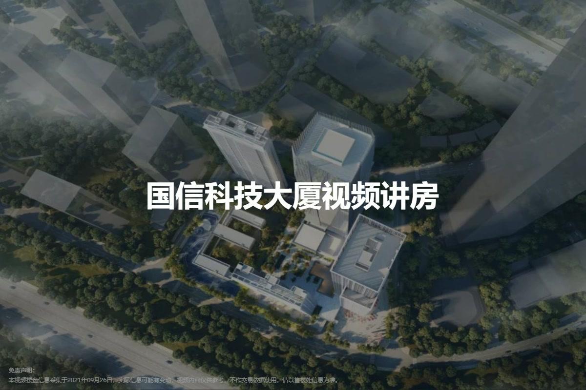 国信科技大厦视频