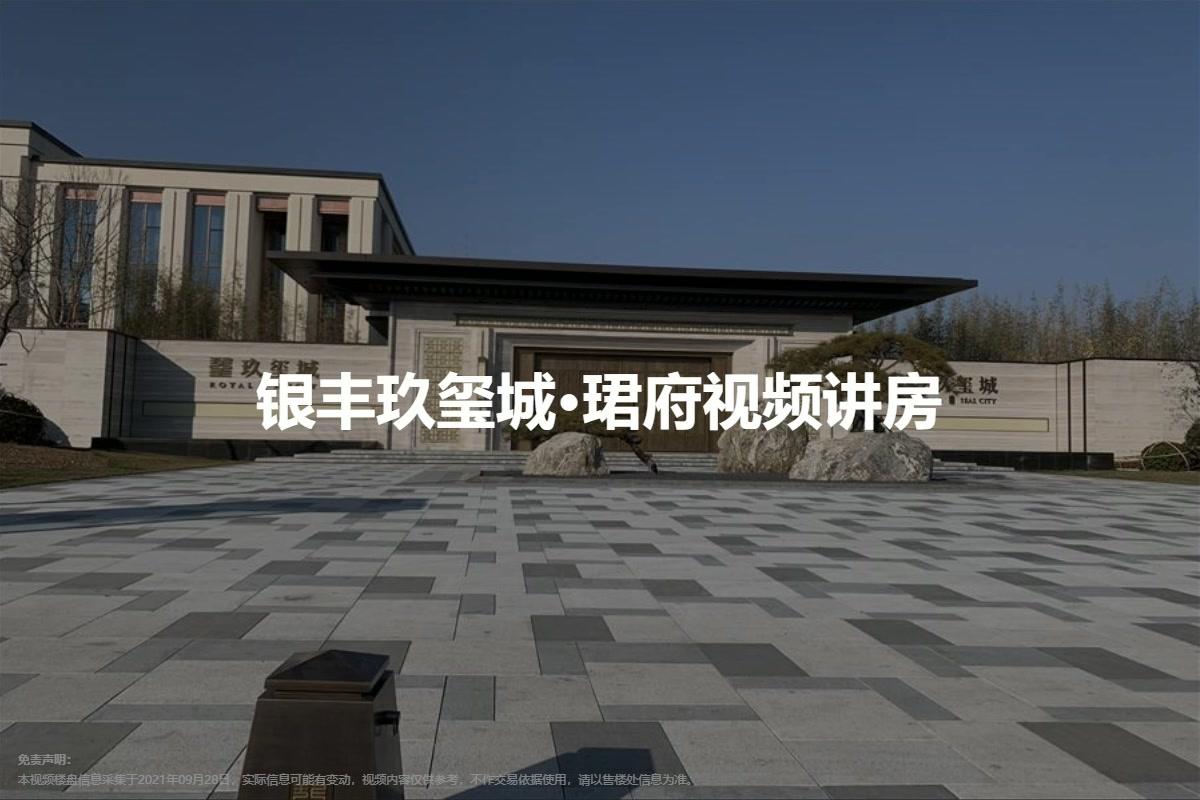 银丰玖玺城·珺府视频