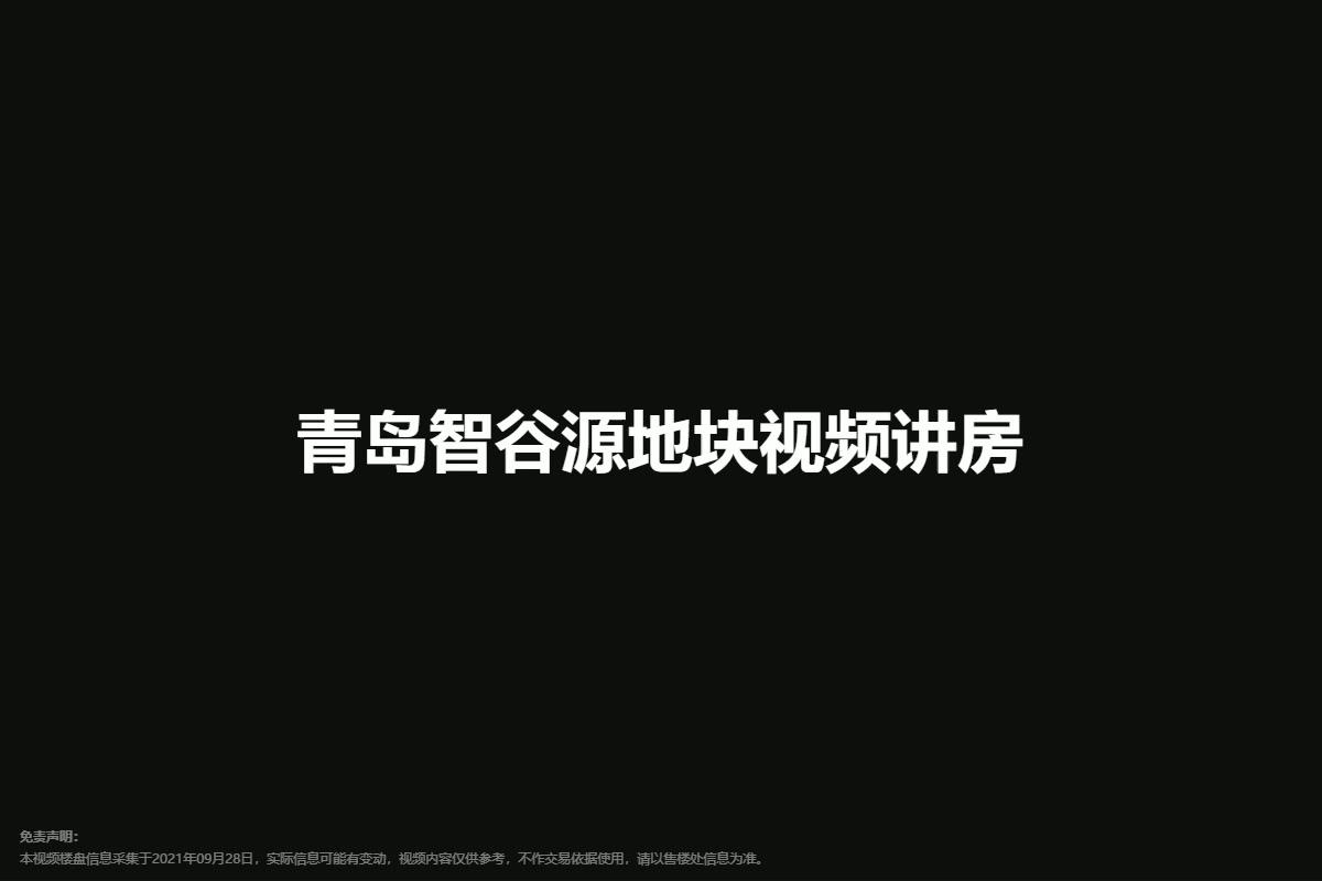 青岛智谷源地块视频