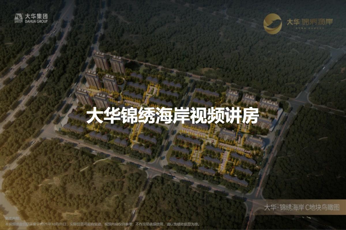 大华锦绣海岸视频