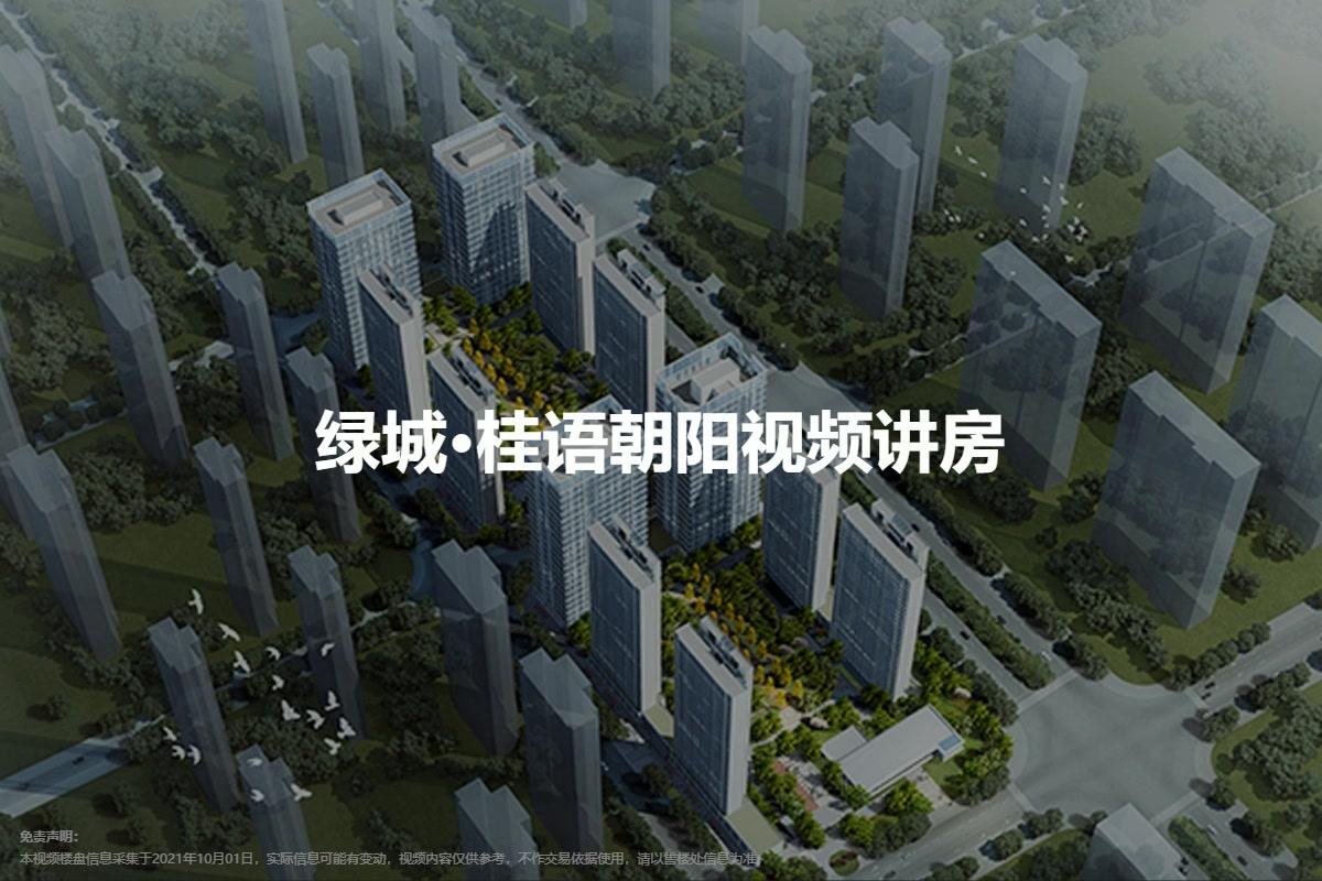 绿城·桂语朝阳视频