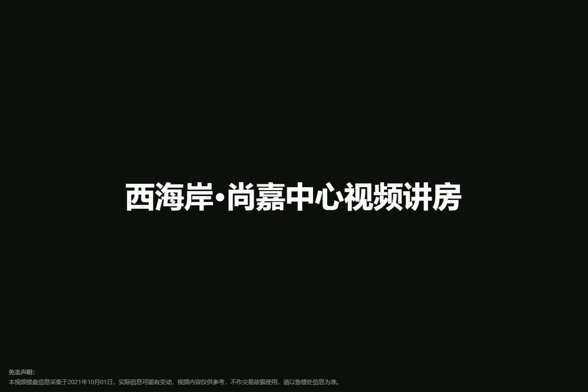 西海岸·尚嘉中心视频