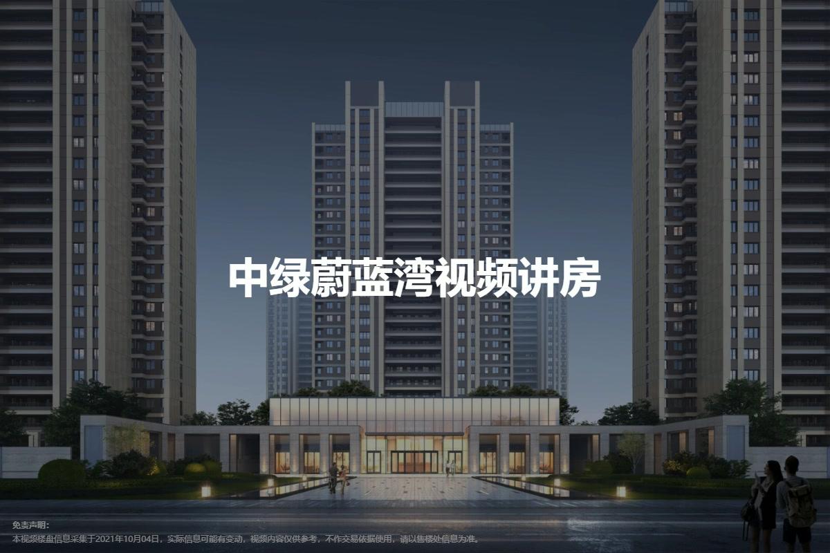中绿蔚蓝湾视频