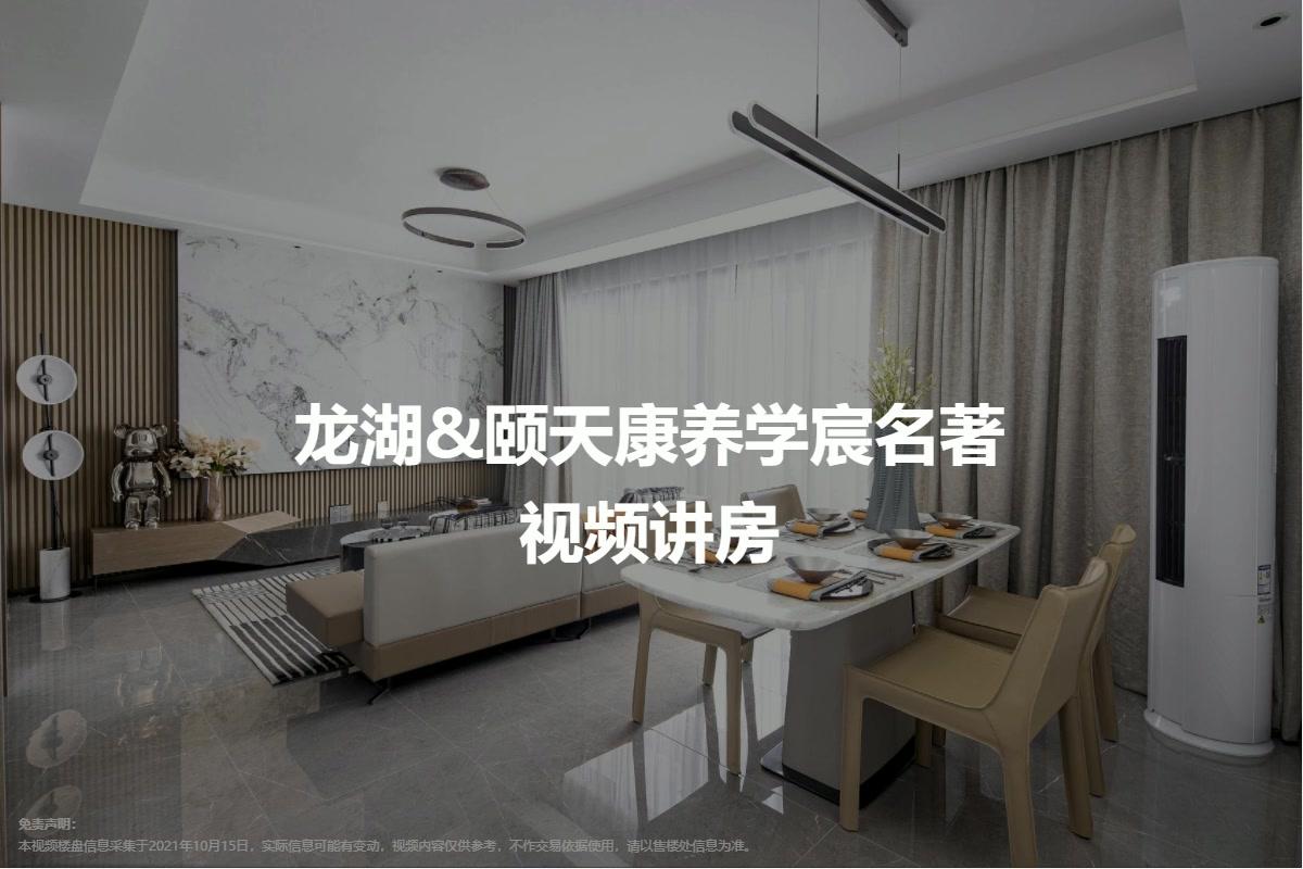 龙湖&颐天康养学宸名著视频